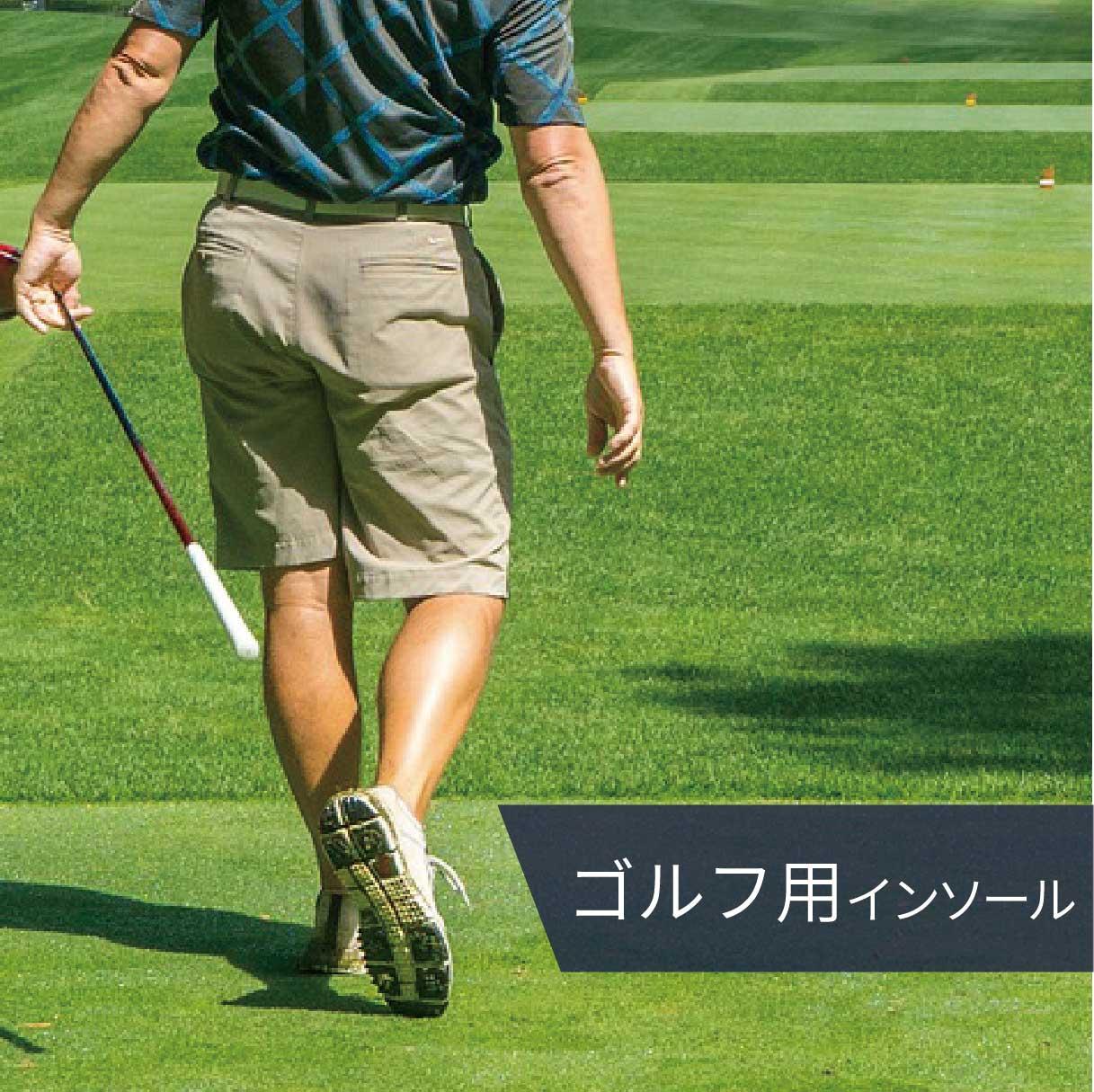 ゴルフ用インソール